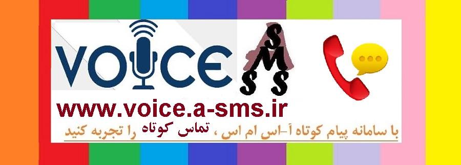 پیام صوتی ، سامانه تماس کوتاه ، آوا پیامک ، پیامک آوا ، پنل پیامک صوتی